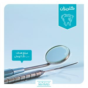 گلریزان - تامین هزینه های دندان پزشکی