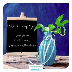 مرهم محمد طاها