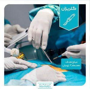 Pelvic cyst surgery
